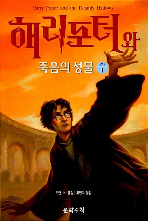 해리 포터와 죽음의 성물 세트 - 전4권 (반양장)