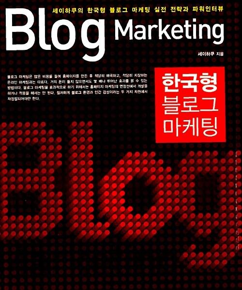 한국형 블로그 마케팅
