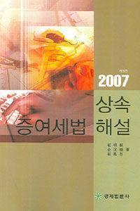 상속·증여세법해설 2007 개정판(개정 2판)