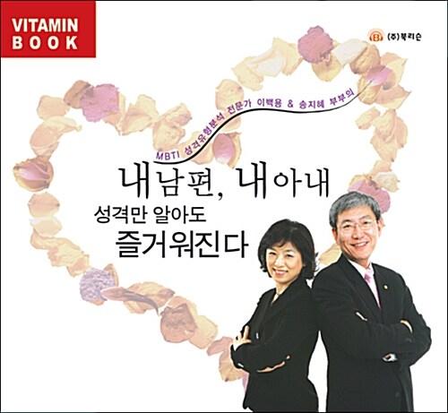 [CD] 내남편 내아내 성격만 알아도 즐거워진다 - 오디오 CD 1장