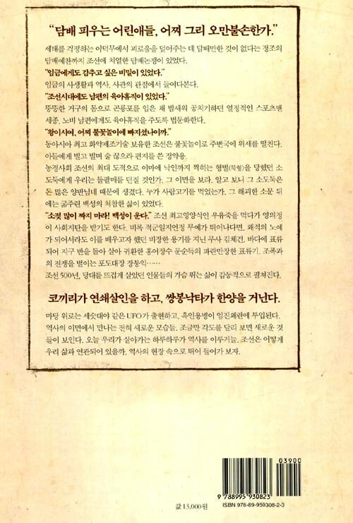 친절한 조선사 : 역사의 새로운 재미를 열어주는 조선의 재구성