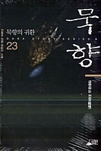 묵향 23