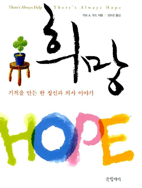 희망 : 기적을 만든 한 정신과 의사 이야기