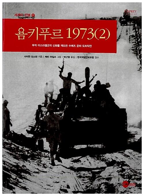 욤키푸르 1973 2
