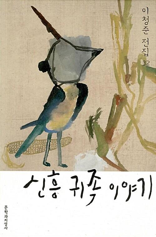 신흥 귀족 이야기 (반양장)