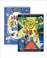 [세트] 78층 나무 집 + 나무 집 Fun Book (펀 북)