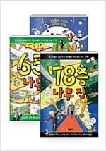 [세트] 65층 나무 집 + 78층 나무 집 + 나무 집 Fun Book (펀 북)