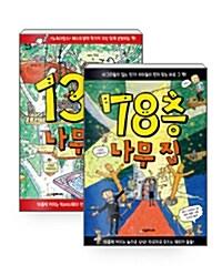 [세트] 13층 + 26층 + 39층 + 52층 + 65층 + 78층 나무 집 + 나무 집 Fun Book - 전7권