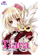 [고화질] 티아라(컬러연재) 017화