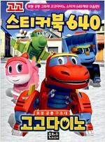 로봇 공룡 구조대 고고다이노 고고 스티커북 640