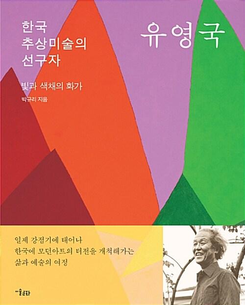 한국 추상미술의 선구자 유영국
