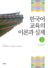 한국어 교육의 이론과 실제 1