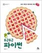 [중고] 두근두근 파이썬
