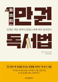 1만권 독서법 - 인생은 책을 얼마나 읽었느냐에 따라 달라진다