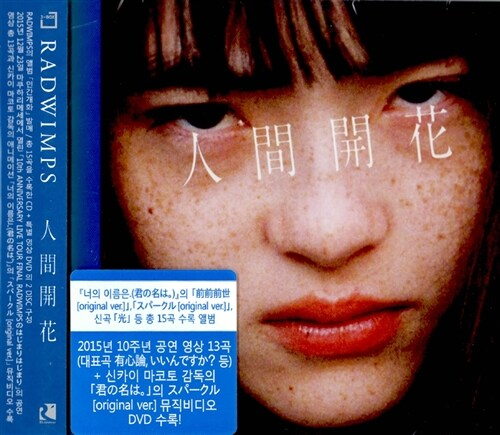 Radwimps - 人間開花(Human Bloom/인간개화) [CD+DVD]