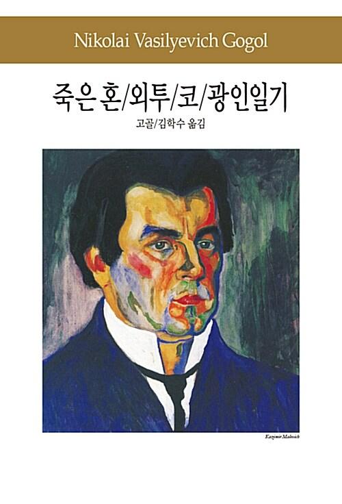 죽은 혼 / 외투 / 코 / 광인일기