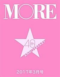 MORE (モア) 2017年 03月號 (雜誌, 月刊) (雜誌, 月刊)