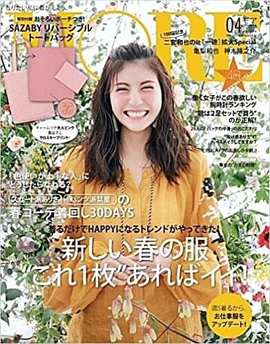 MORE (モア) 2017年 04月號 (雜誌, 月刊)