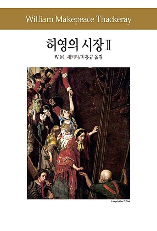 [중고] 허영의 시장 2