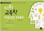 2018 키위 교육학 MIND MAP