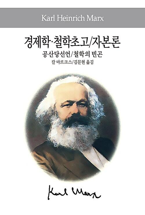 경제학.철학초고 / 자본론 / 공산당선언 / 철학의 빈곤