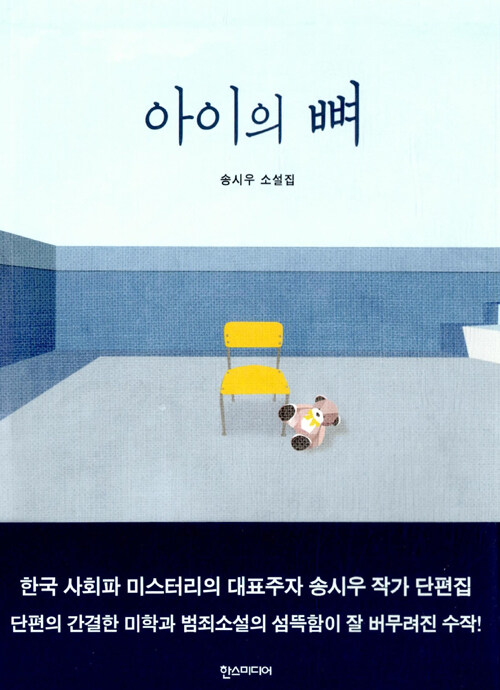 아이의 뼈 : 송시우 소설집
