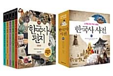 [세트] 한국사 편지 세트 (전5권) + 한국사 사전 (통합본) 세트 - 전6권