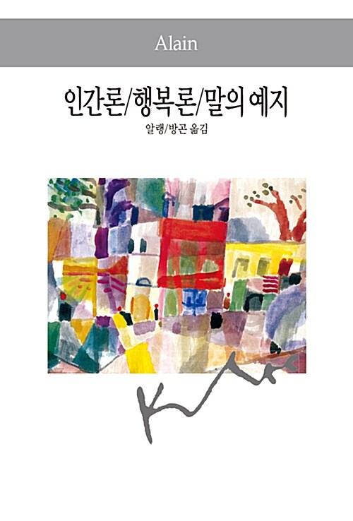 행복론 / 인간론 / 말의 예지
