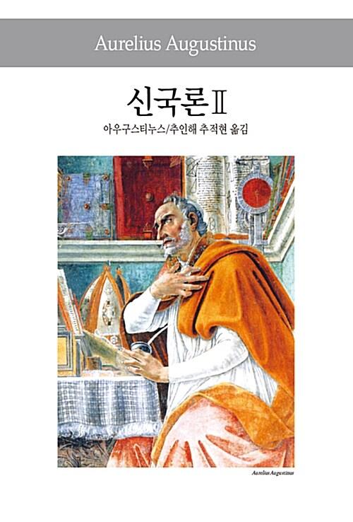 신국론 2