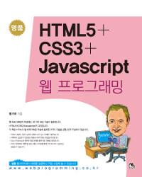 (명품) HTML5 + CSS3 + Javascript : 웹 프로그래밍 / 수정판