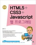 명품 HTML5+CSS3+Javascript 웹 프로그래밍