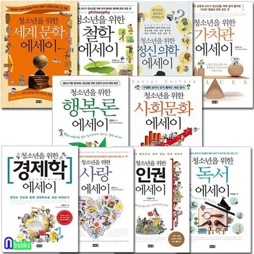 해냄/청소년을 위한 에세이 세트(전10권)/가치관.정신의학.철학.세계문학.사회문화.행복론.