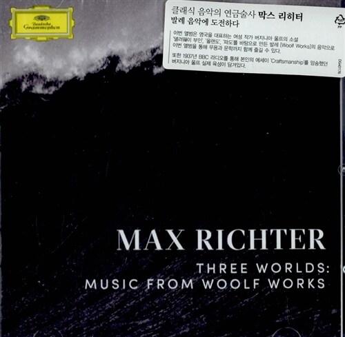 막스 리히터 : 세 개의 세상