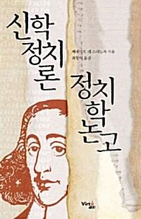 [중고] 신학정치론 정치학논고 (양장, 2011년)