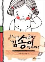 1학년 3반 김송이입니다!