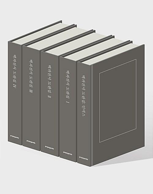 백과전서 도판집 - 전5권