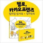카카오 프렌즈 컬러링+컬러링 엽서북 2권세트