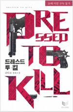 [BL] 드레스드 투 킬(Dressed to Kill)