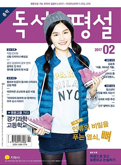 중학 독서평설 2017.2