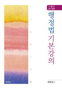 행정법기본강의 제9판(2017년판)