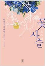 꽃 사슬 : 미나토 가나에 장편소설