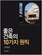 좋은 건축의 10가지 원칙
