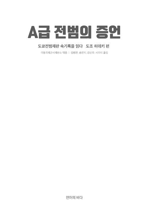 A급 전범의 증언. [1], 도조 히데키 편 : 도쿄전범재판 속기록을 읽다. 개정판