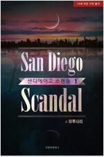 [세트] [BL] 샌디에이고 스캔들 - BL The Classics (총2권/완결)