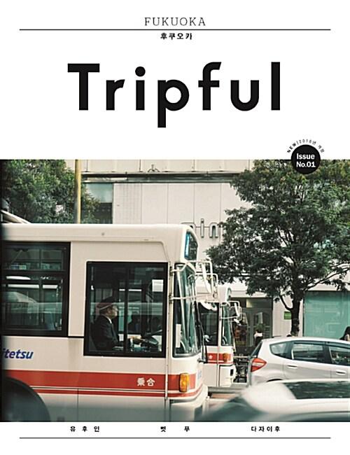 Tripful 트립풀 후쿠오카