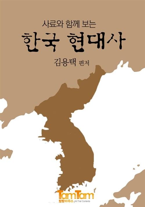 사료와 함께 보는 한국 현대사