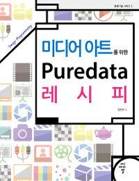 (미디어 아트를 위한) PureData 레시피