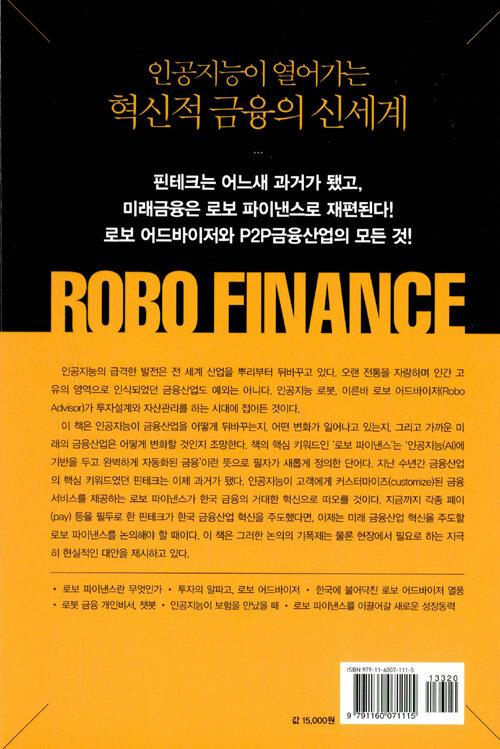 로보 파이낸스가 만드는 미래금융지도 : 우리가 알던 금융의 종말