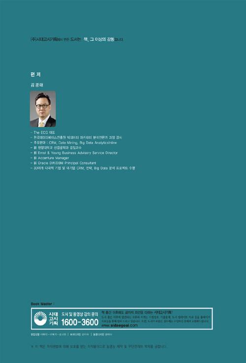 데이터분석 전문가 준전문가 : 단기완성 개정3판(2017최신개정판)