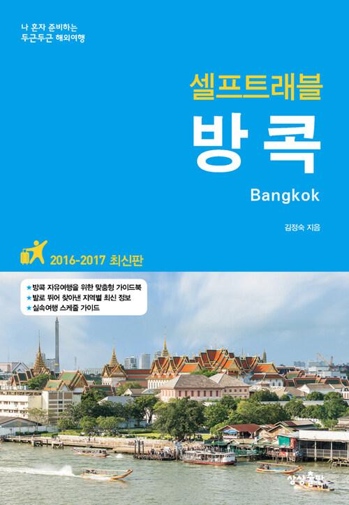 방콕 셀프트래블 (개정판)